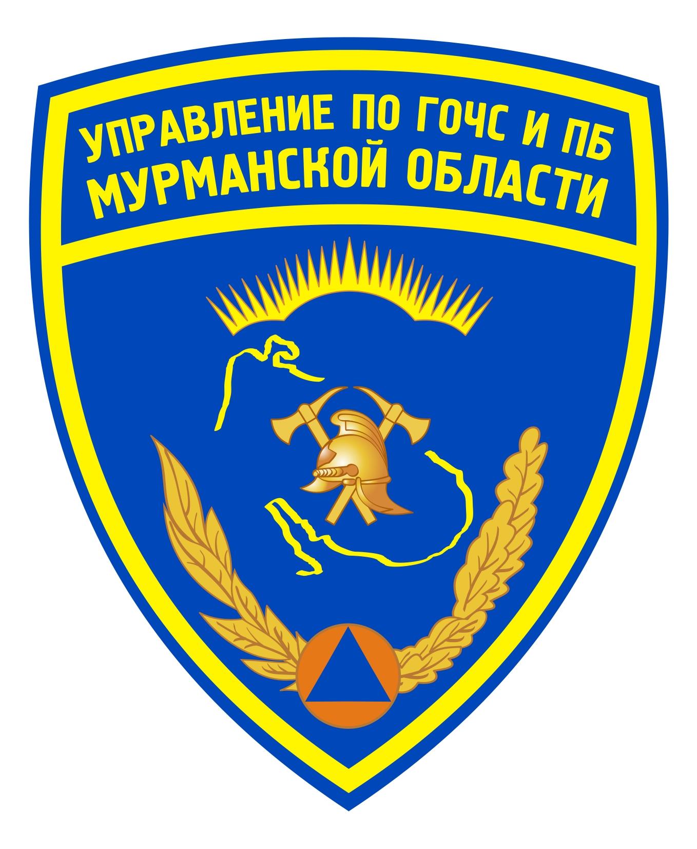 """Государственное областное казенное учреждение  """"Управление по делам гражданской обороны, защите населения  от чрезвычайных ситуаций и пожарной безопасности  Мурманской области"""""""