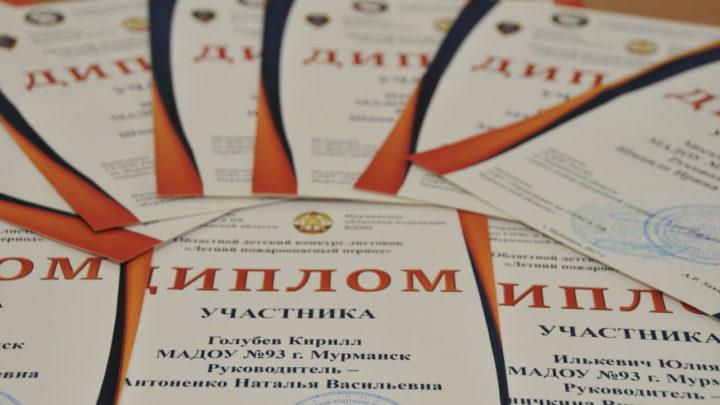 В Мурманской области дан старт сразу двум творческим  конкурсам по теме безопасности