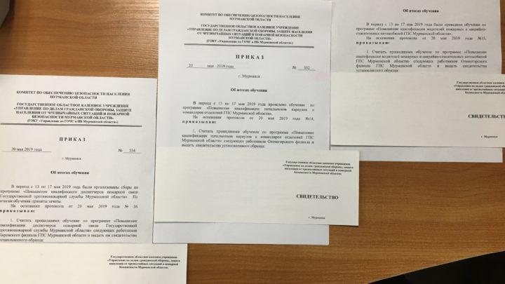 Прошли учебные сборы по повышению квалификации работников Управления по ГОЧС и ПБ Мурманской области