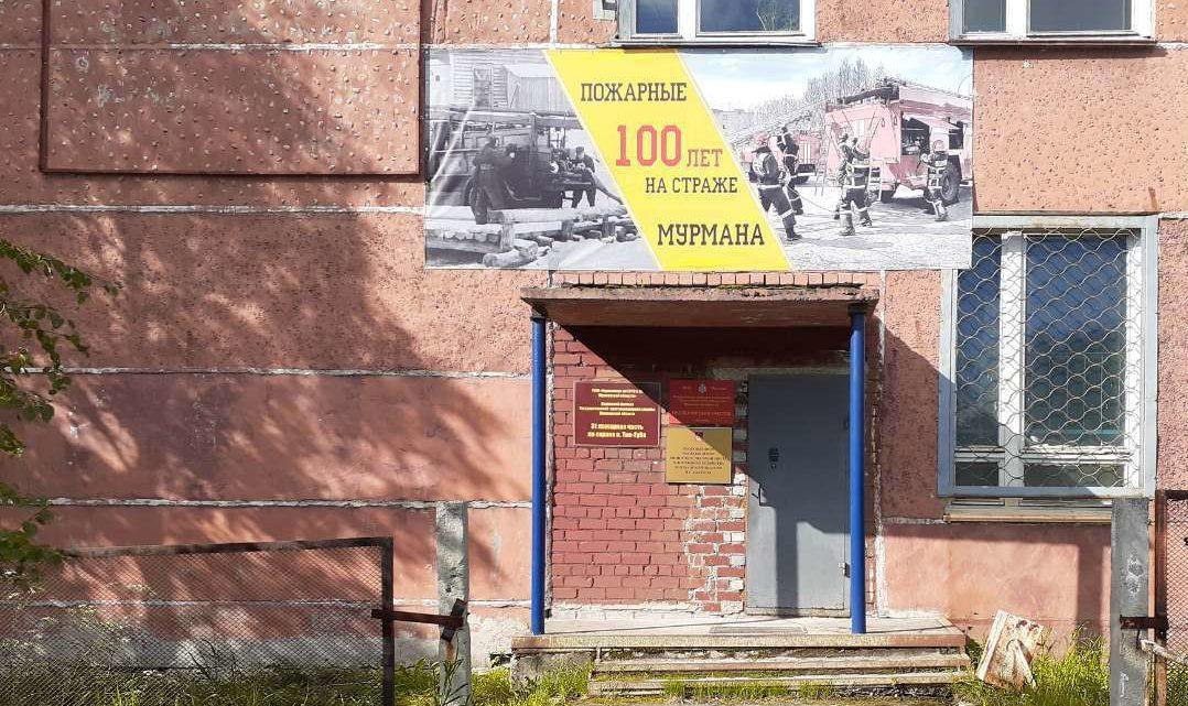 Кировский филиал ГПС МО продолжает готовится к 100-летию пожарной охраны на Мурмане